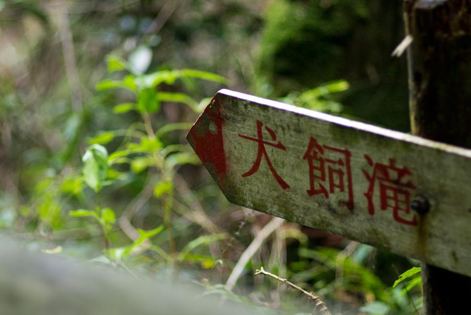 坂本龍馬も訪れた「犬飼滝」Inukai No Taki 霧島市牧園町