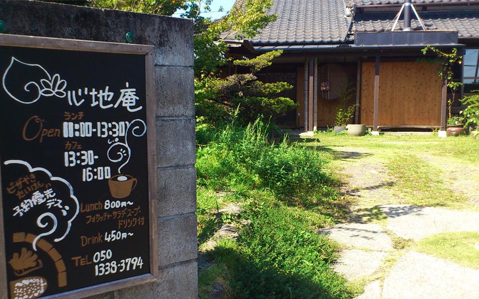 ピザ焼き体験できる…蒲生の古民家カフェ「心地庵」