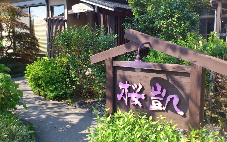 自然食ランチ 桜凱 (オウガイ) 姶良市