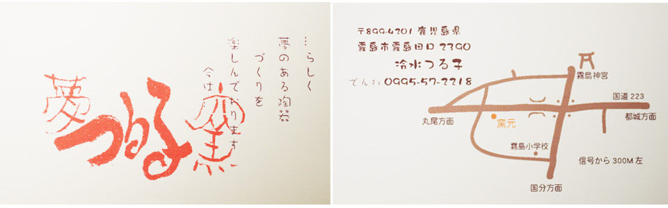器ギャラリー 夢つる子窯 名刺・マップ yme-turuko4