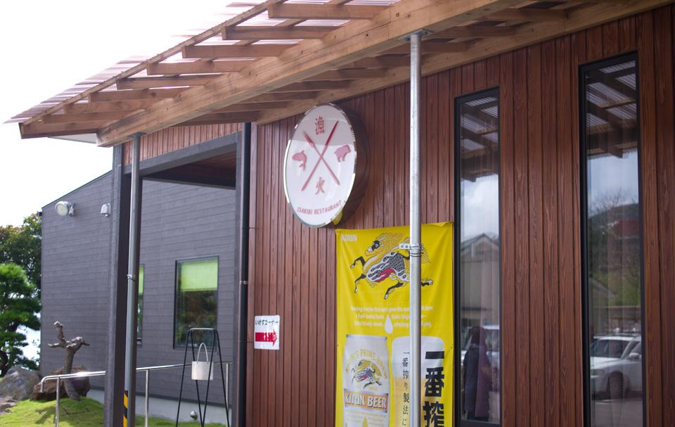 レストラン漁火 鹿児島県出水市長島町 外観