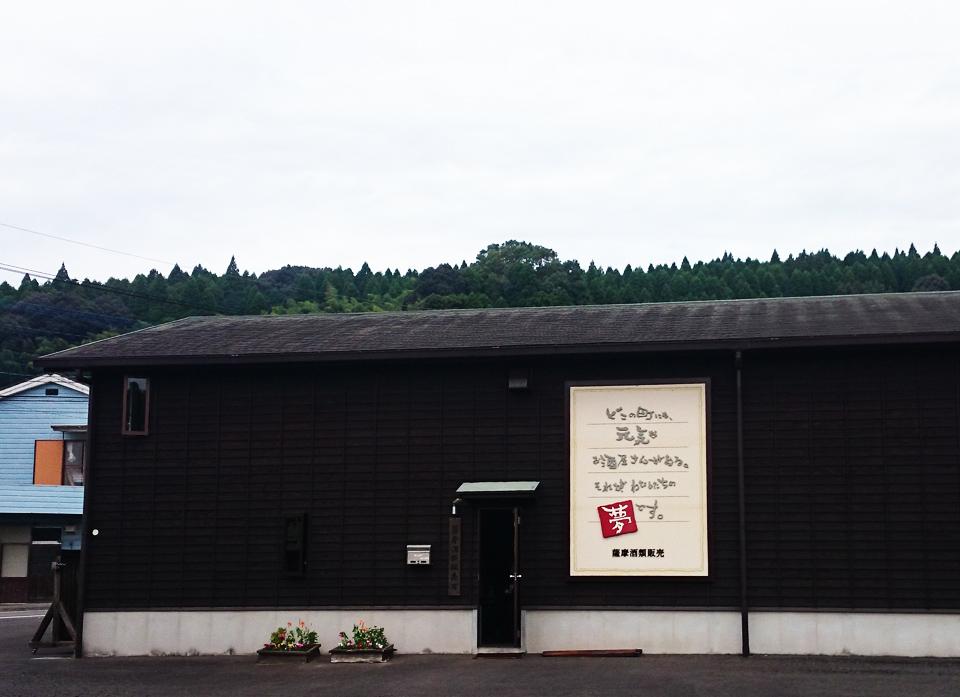 焼酎蔵「明るいの農村」 営業所