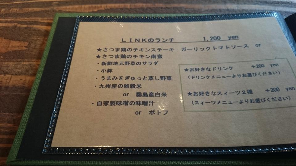 古民家カフェ Kids Cafe Bar LINK ランチメニュー内容