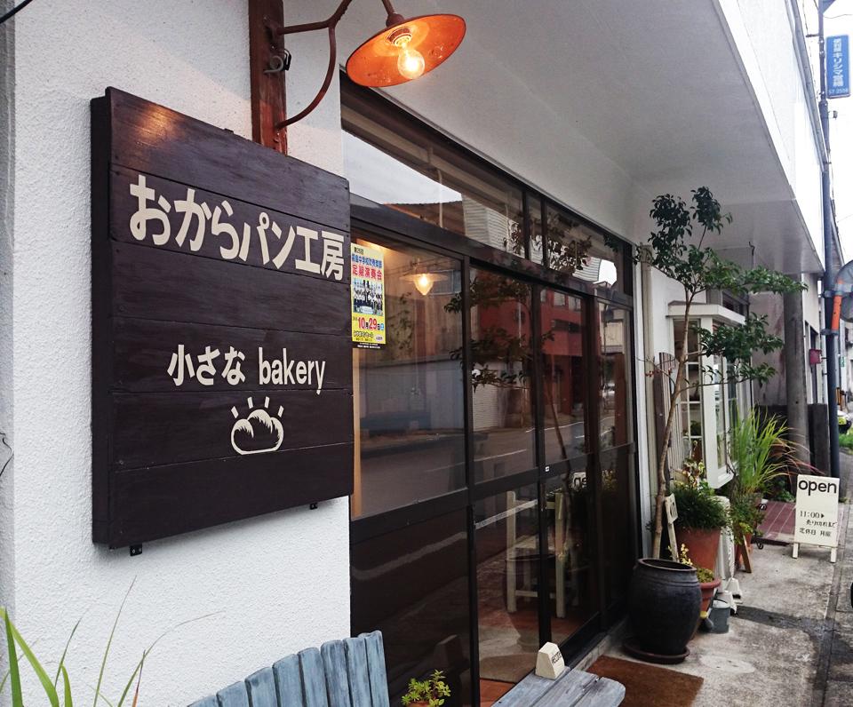 「おからパン工房」カラダにやさしく・モチモチ… 霧島市