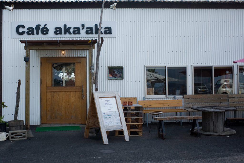 ハワイアンカフェ好きにおススメ Cafe aka'aka (カフェ アカアカ) 日置市