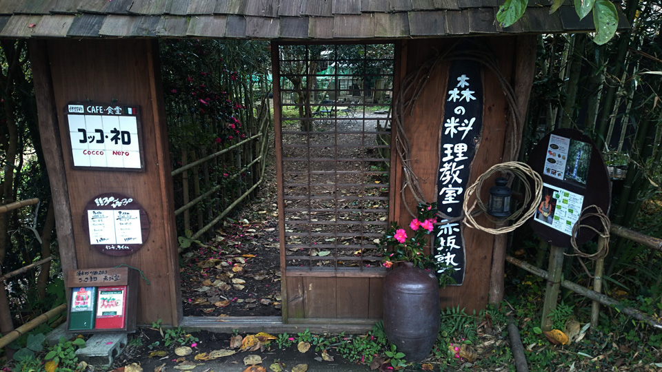 イタリアン・CAFE食堂「コッコ・ネロ」 鹿児島/湧水町