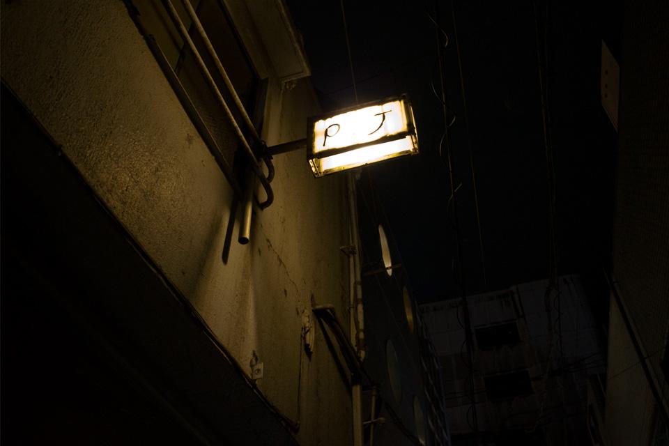 ショットバーP・J 鹿児島市千石町(天文館) 看板