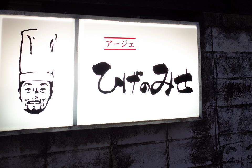 看板 アージェ ひげのみせ 熊本県水俣市