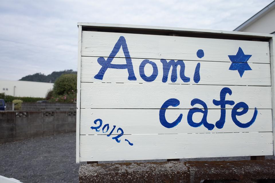 Aomi Cafe (アオミカフェ) 看板 霧島市国分