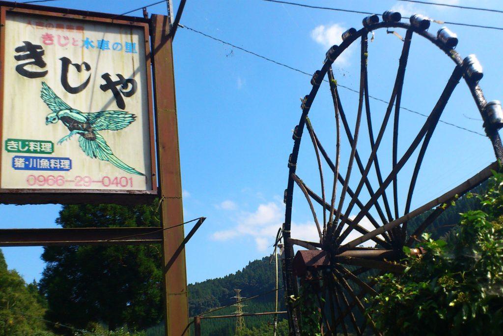 珍しい…きじ料理の店「きじや」熊本県人吉市
