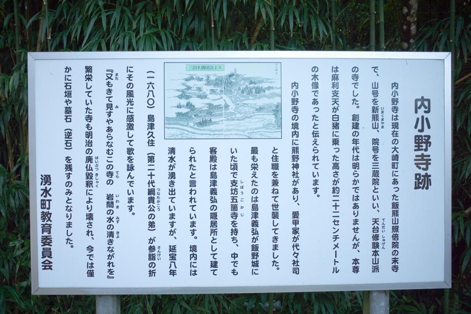 内小野寺跡「熊野神社」湧水町