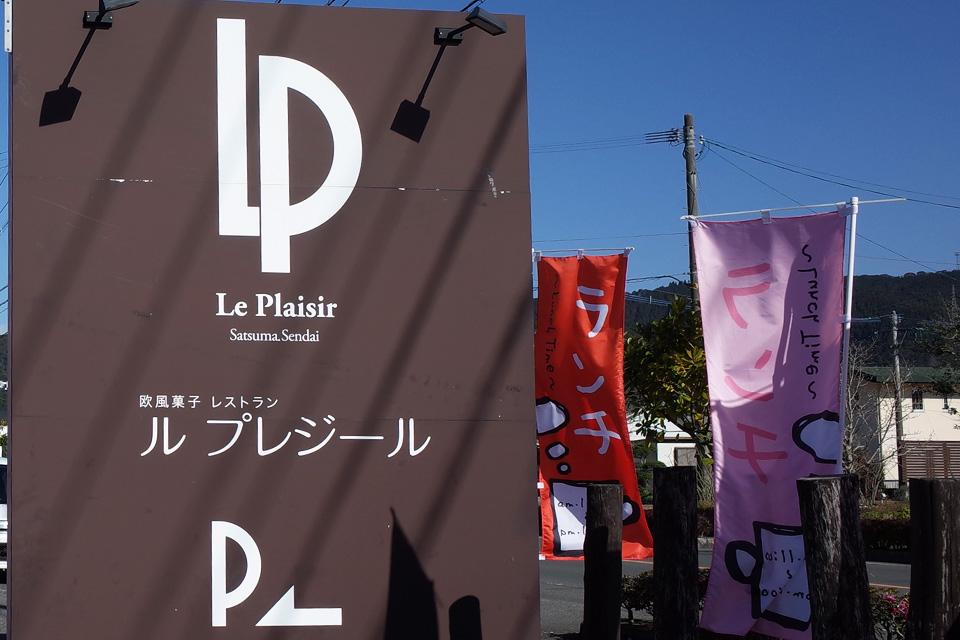 看板 欧風菓子・フレンチレストラン「Le Plaisir」 薩摩川内市