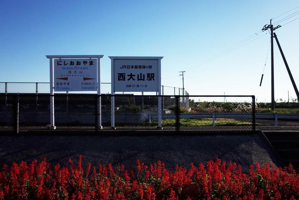 開聞岳を望むJR日本最南端の駅「西大山駅」と黄色いポスト