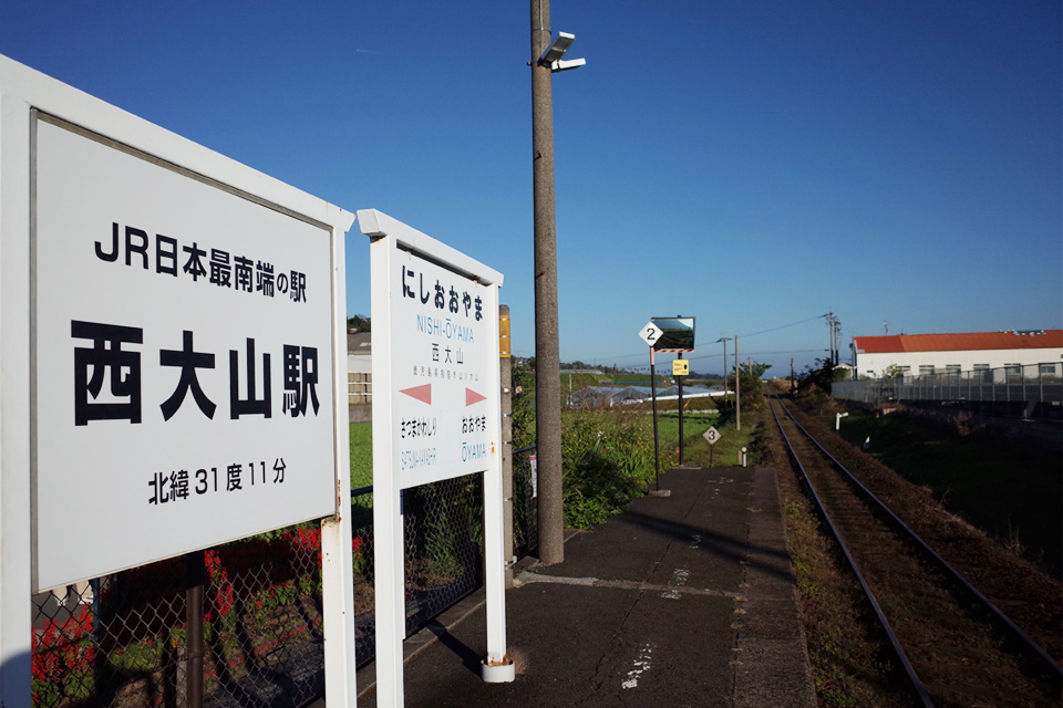 ホームからの線路 JR日本最南端の駅「西大山駅」