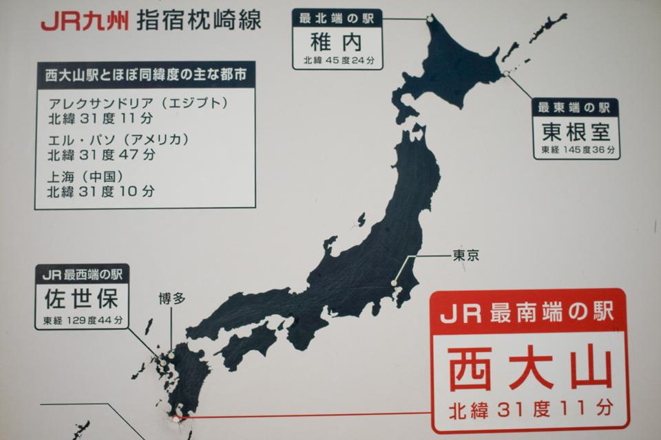 JR案内地図 日本最南端の駅「西大山駅」