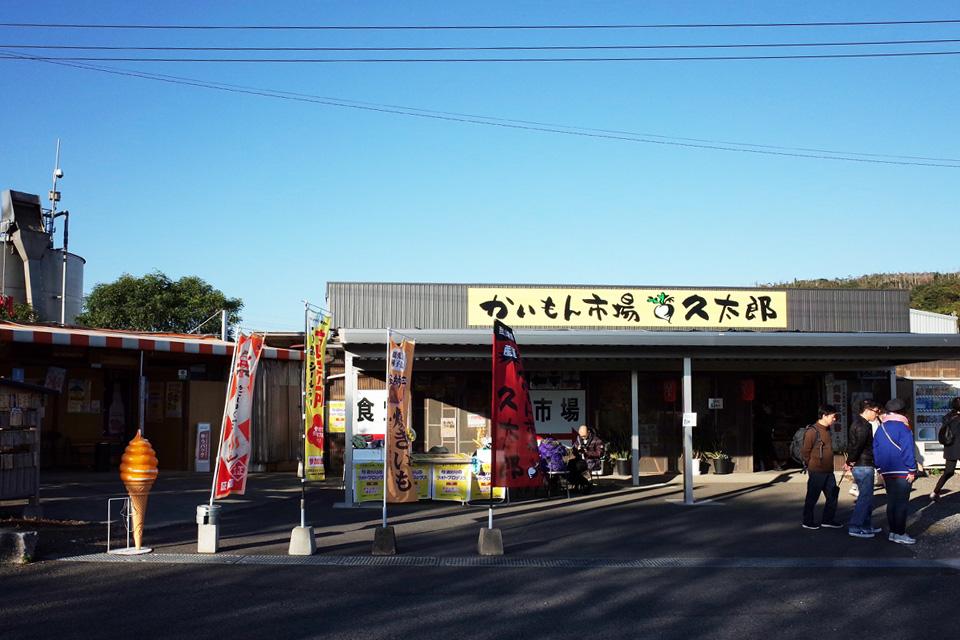 かいもん市場 久太郎-お土産 JR日本最南端の駅「西大山駅」