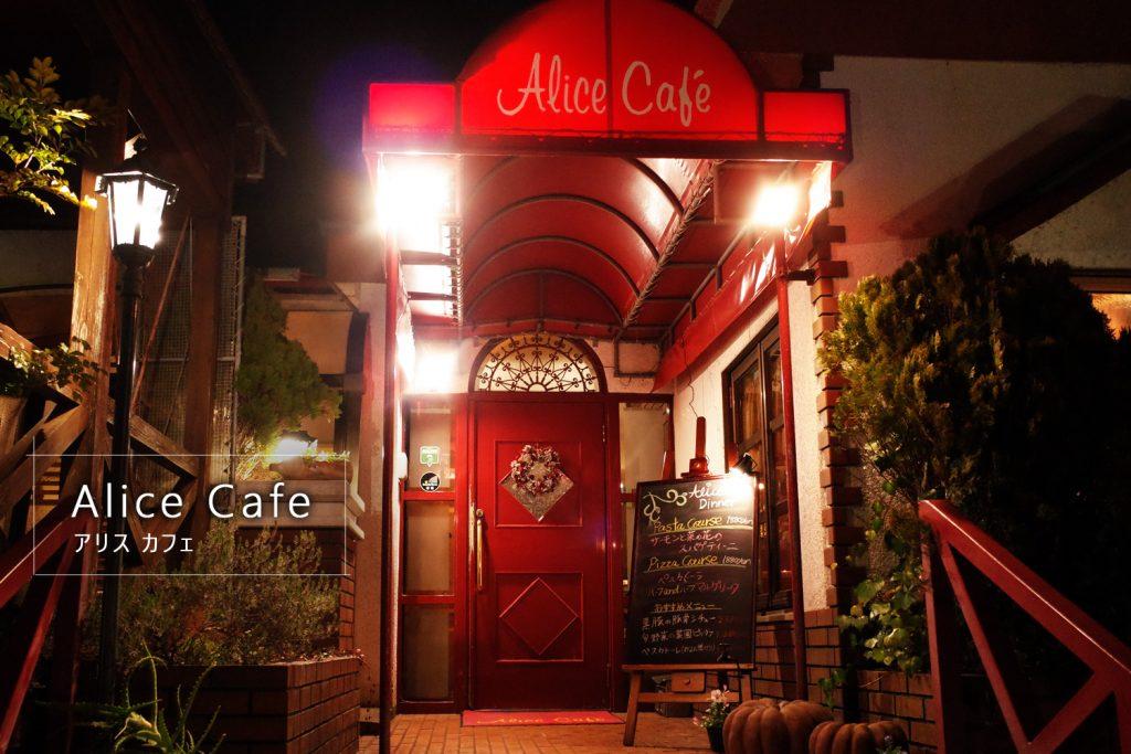 鹿児島空港近くの名店「Alice Cafe (アリスカフェ)」霧島市隼人町