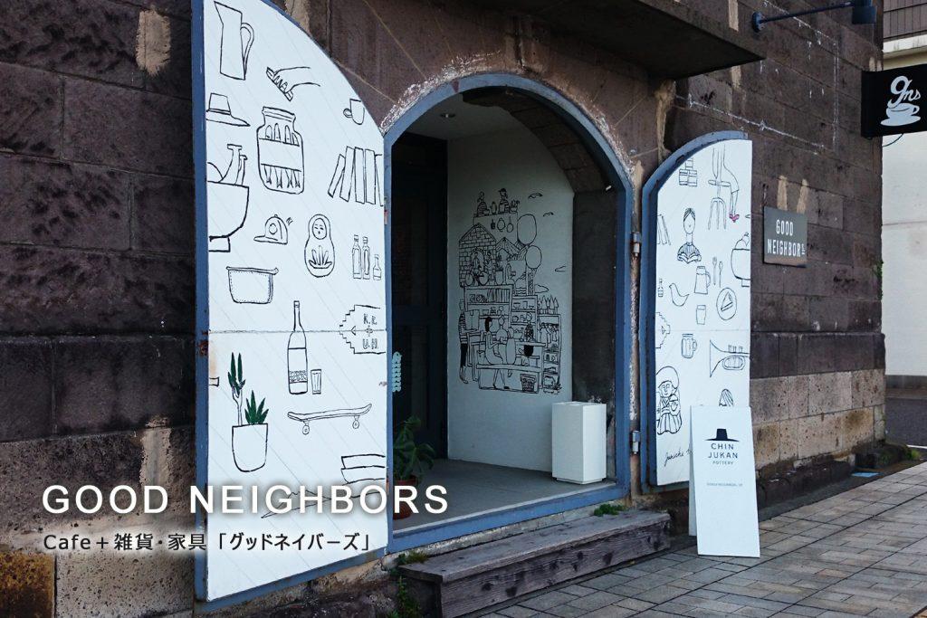 石倉を改築したカフェ+雑貨・ギャラリーの「GOOD NEIGHBORS」鹿児島市住吉町