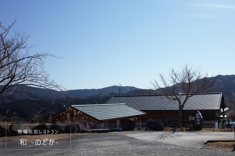 大自然に囲まれた沖田黒豚牧場の牧場民宿レストラン「和(のどか)」伊佐市