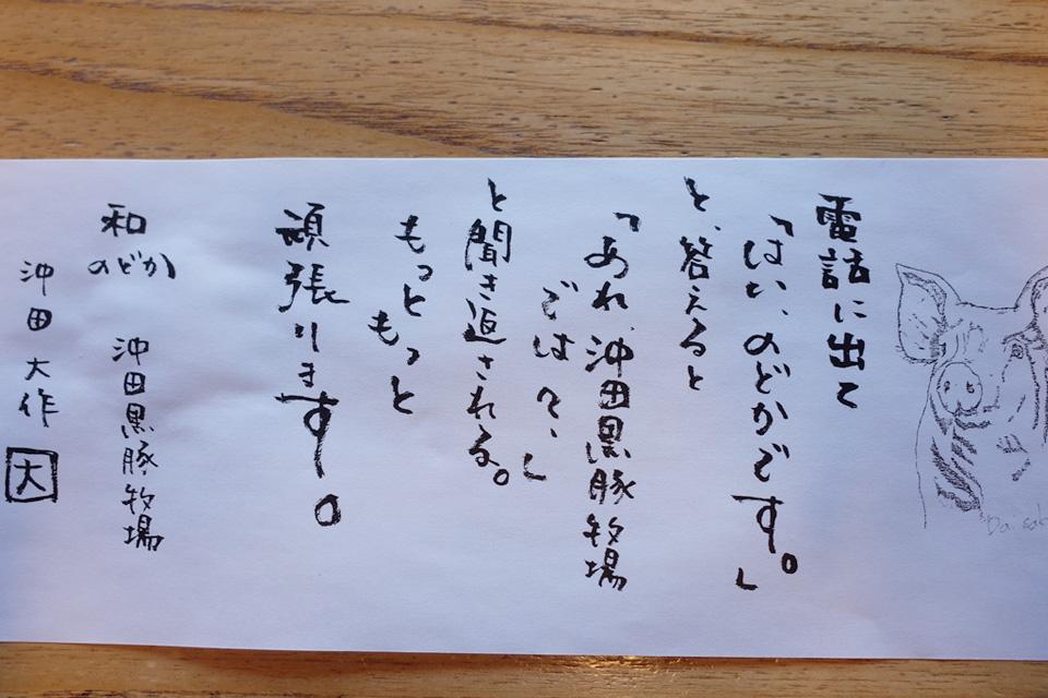 店主メッセージ/のどかです! 牧場民宿レストラン「和(のどか)」