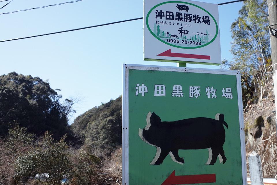 看板 沖田黒豚牧場の牧場民宿レストラン「和(のどか)」