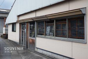 蒲生八幡神社の参道横にある古民家カフェ「SOUVENIR(スーベニア)」姶良市蒲生町
