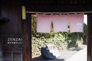 築100年以上の武家屋敷・和カフェ「蒲生茶廊ZENZAI (ぜんざい)」姶良市蒲生町