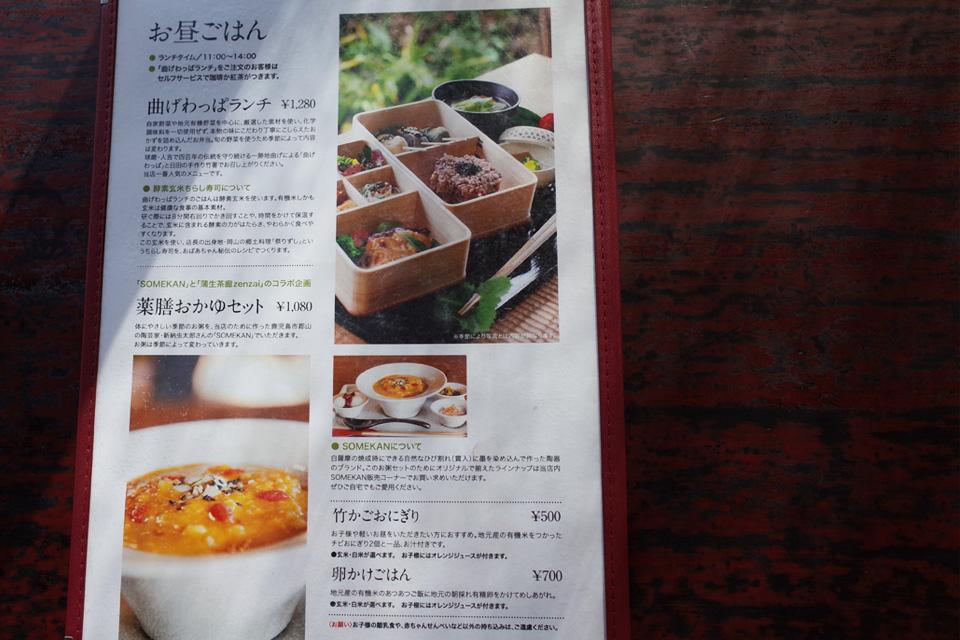 ランチメニュー「蒲生茶廊ZENZAI (ぜんざい)」姶良市蒲生町