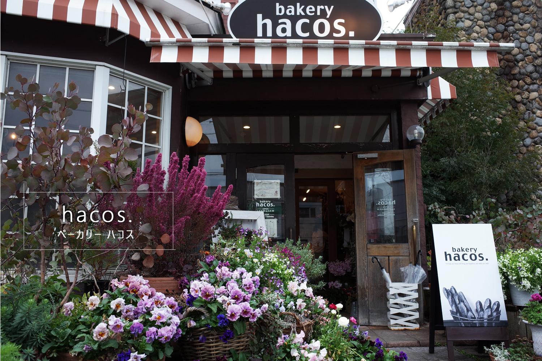 姶良市の人気ベーカリー ハコス (hacos.)
