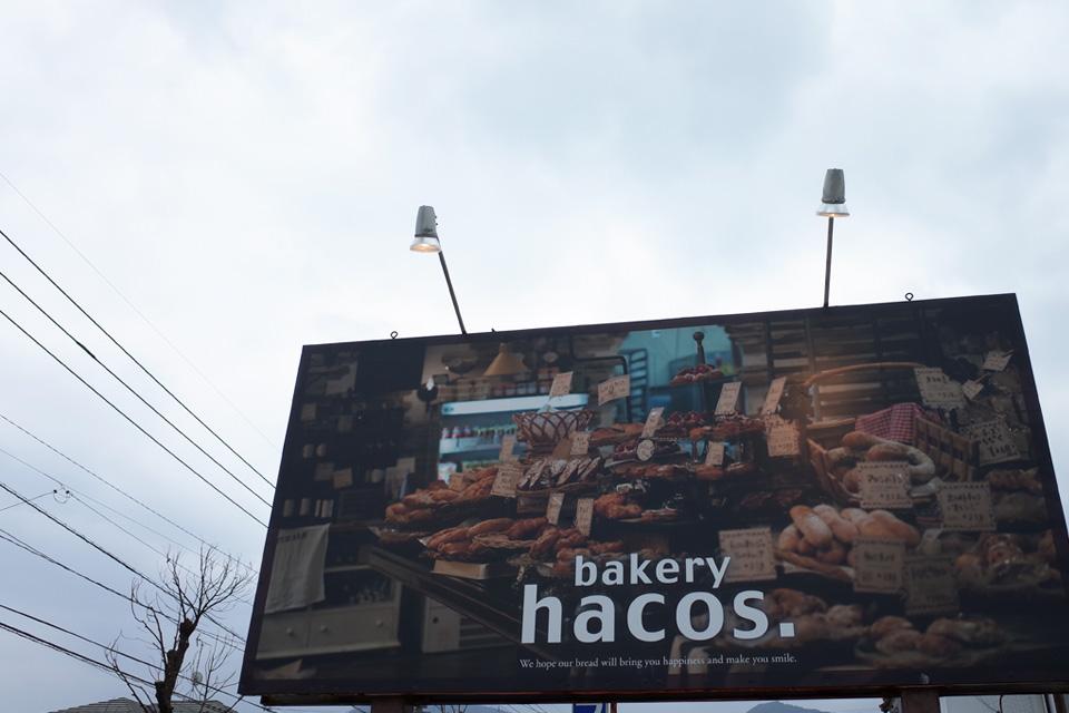 看板 bakery hacos. 鹿児島県姶良市
