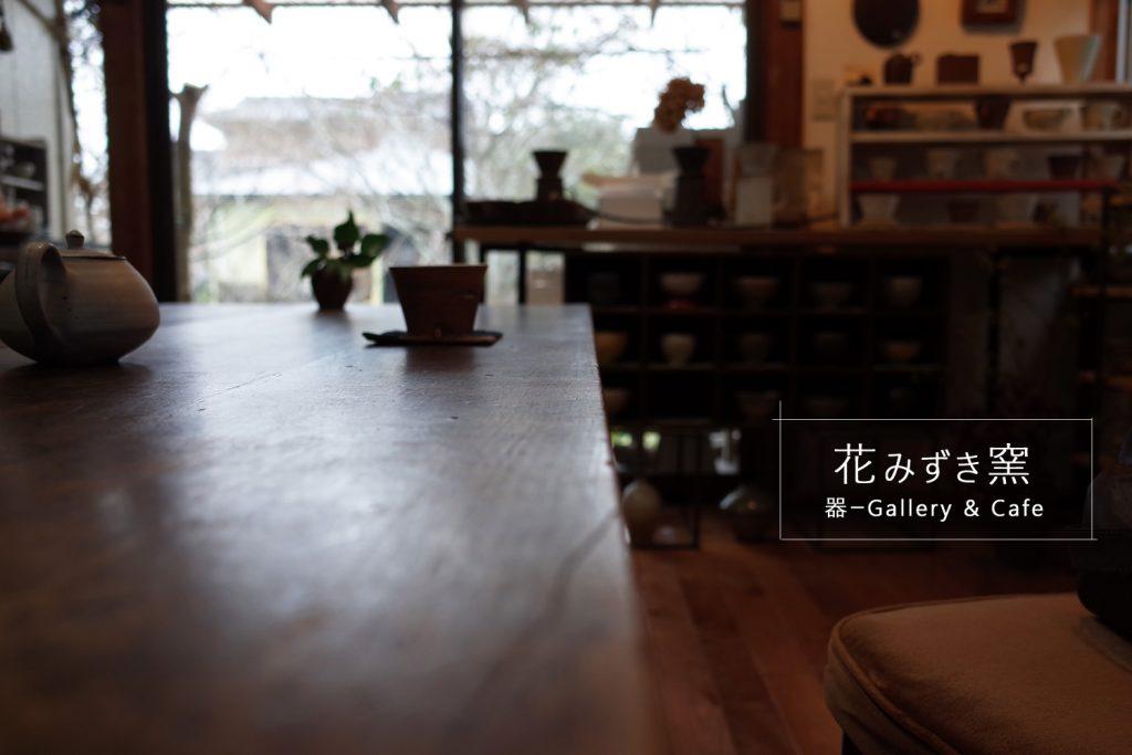 器ギャラリー&カフェ「花みずき窯」宮崎県小林市