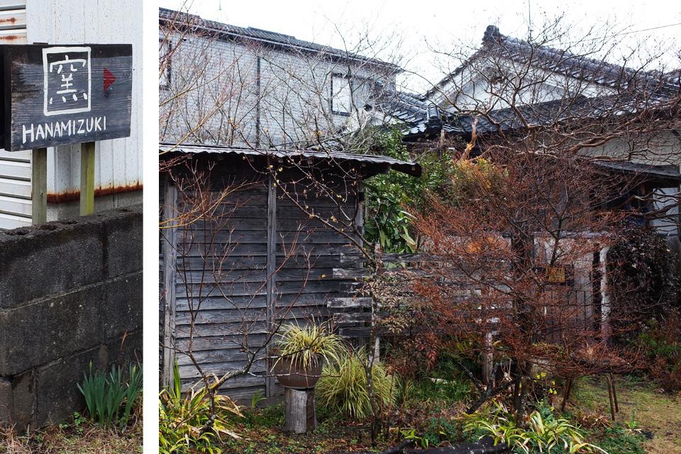 ギャラリー外観・看板「花みずき窯」宮崎県小林市
