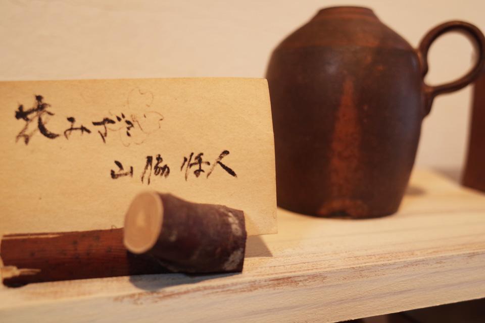 陶芸家の山脇将人「花みずき窯」宮崎県小林市