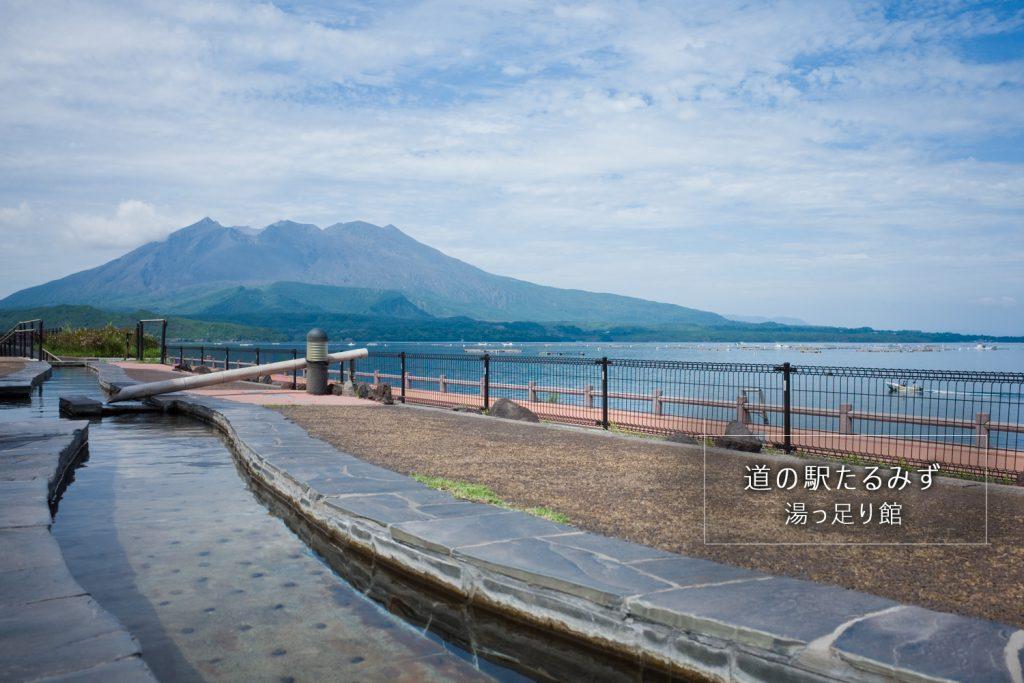 道の駅たるみず湯っ足り館/鹿児島県垂水市