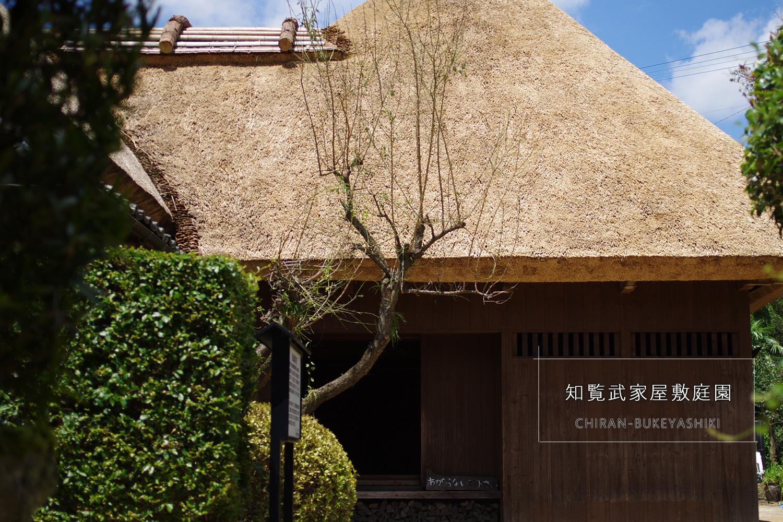 ぶらり庭園散歩…薩摩の小京都「知覧武家屋敷庭園」南九州市知覧町