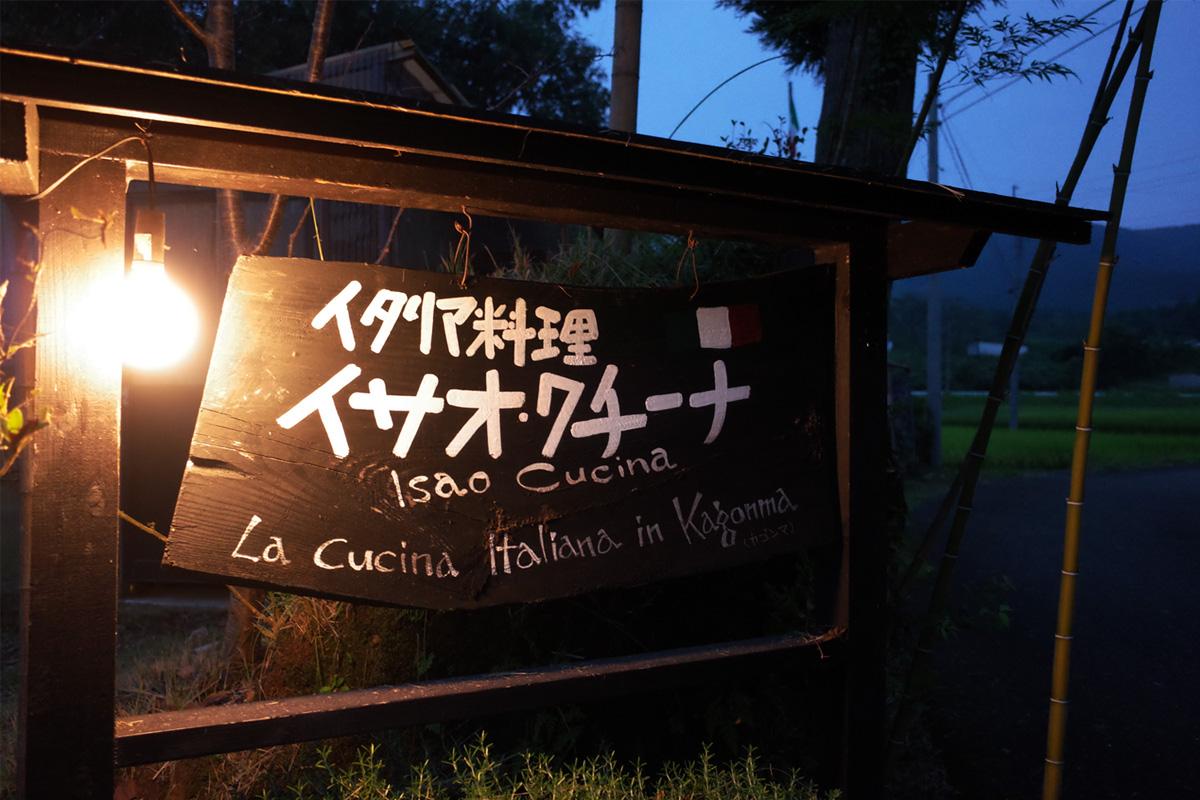 イタリア料理「イサオ・クチーナ (Isao Cucina)」看板 鹿児島県姶良郡湧水町