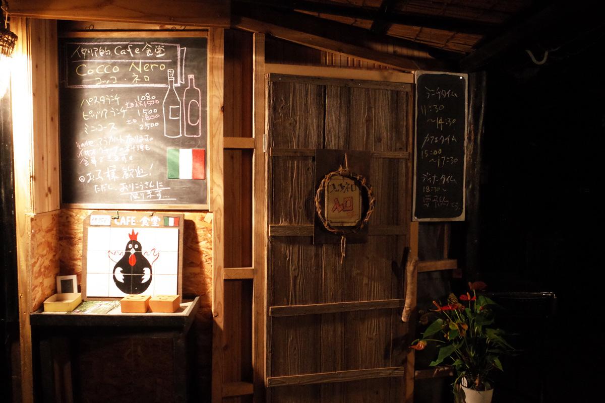 敷地内併設のイタリア料理「コッコ・ネロ」鹿児島県姶良郡湧水町