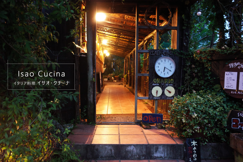 湧水町の人気イタリアン / 山と田んぼのリストランテ「イサオ・クチーナ (Isao Cucina)」