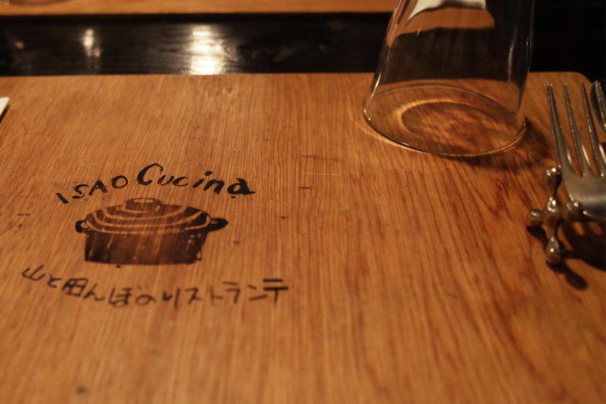イタリア料理「イサオ・クチーナ (Isao Cucina)」テーブルセッティング 鹿児島県姶良郡湧水町