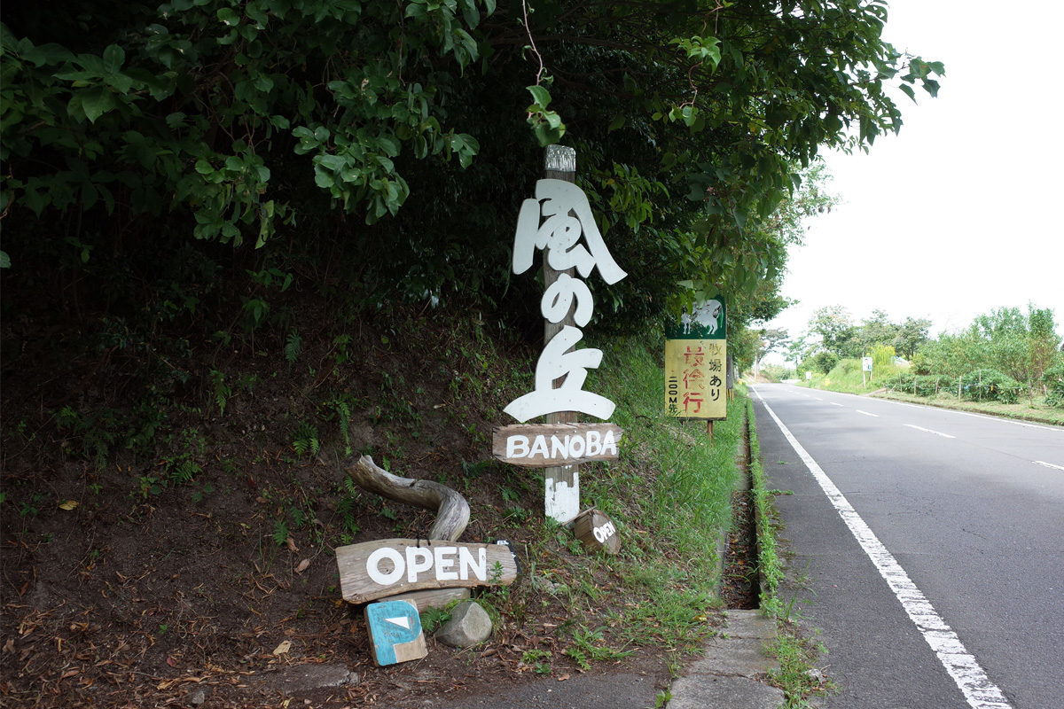 美山のカフェ「喫茶 風の丘」看板 鹿児島県日置市