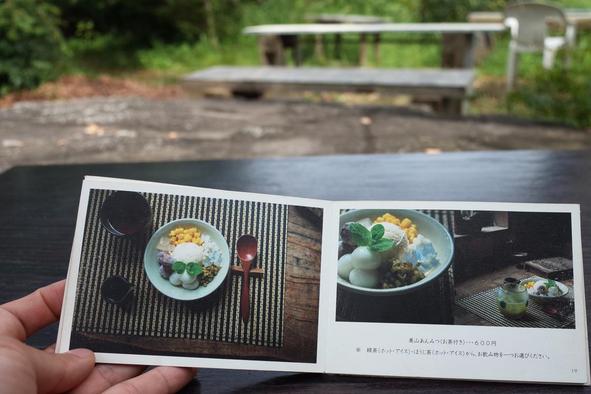 美山のカフェ「喫茶 風の丘」メニュー 鹿児島県日置市