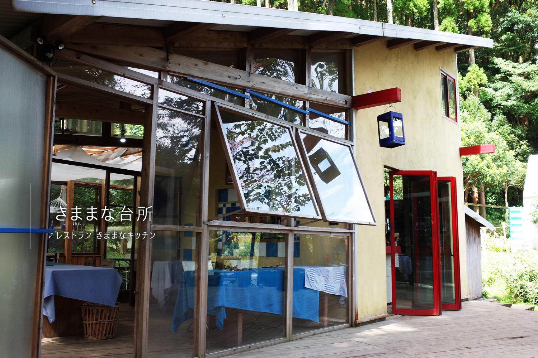霧島の自然の中にあるレストラン「きままな台所(キッチン)」霧島市牧園町