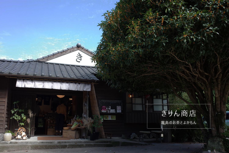 霧島のお茶とよかもん…セレクト物産店「きりん商店」牧園町