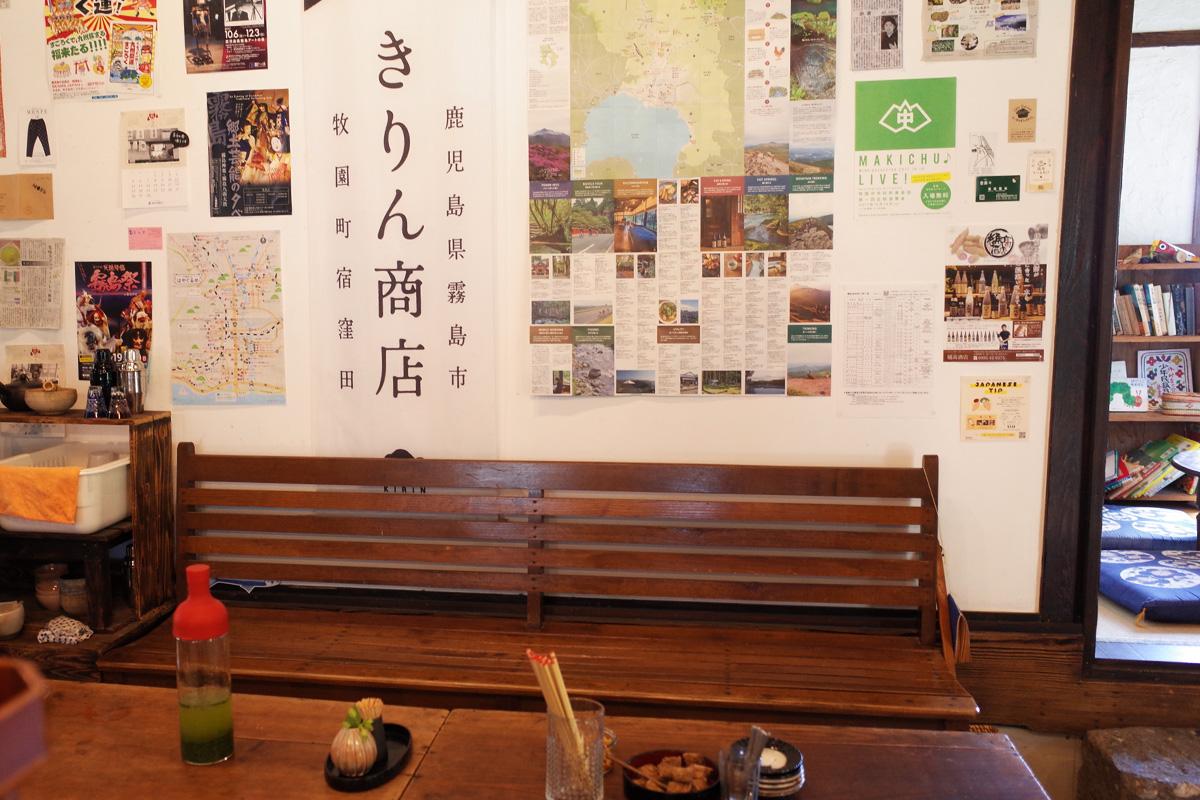 みやげもの店「きりん商店」店内、憩いの場 鹿児島県霧島市牧園町
