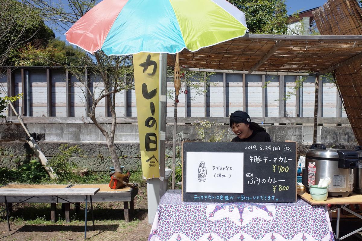 セレクト物産店「きりん商店」牧園町 イベント 渚カレー