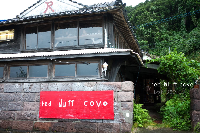 雑貨&海を望む古民家カフェ 「red bluff cove(レッド・ブラフ・コブ)」鹿屋市