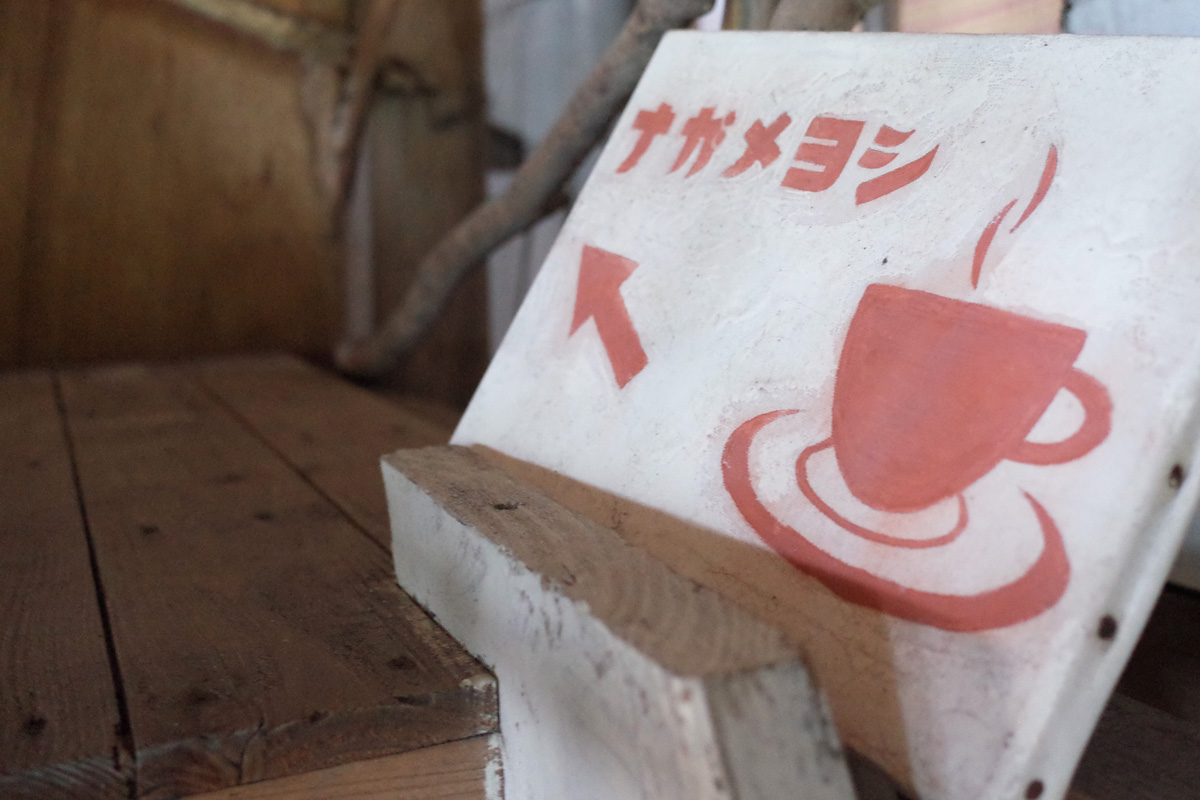 海の見える古民家カフェ入口 red bluff cove 鹿児島県鹿屋市