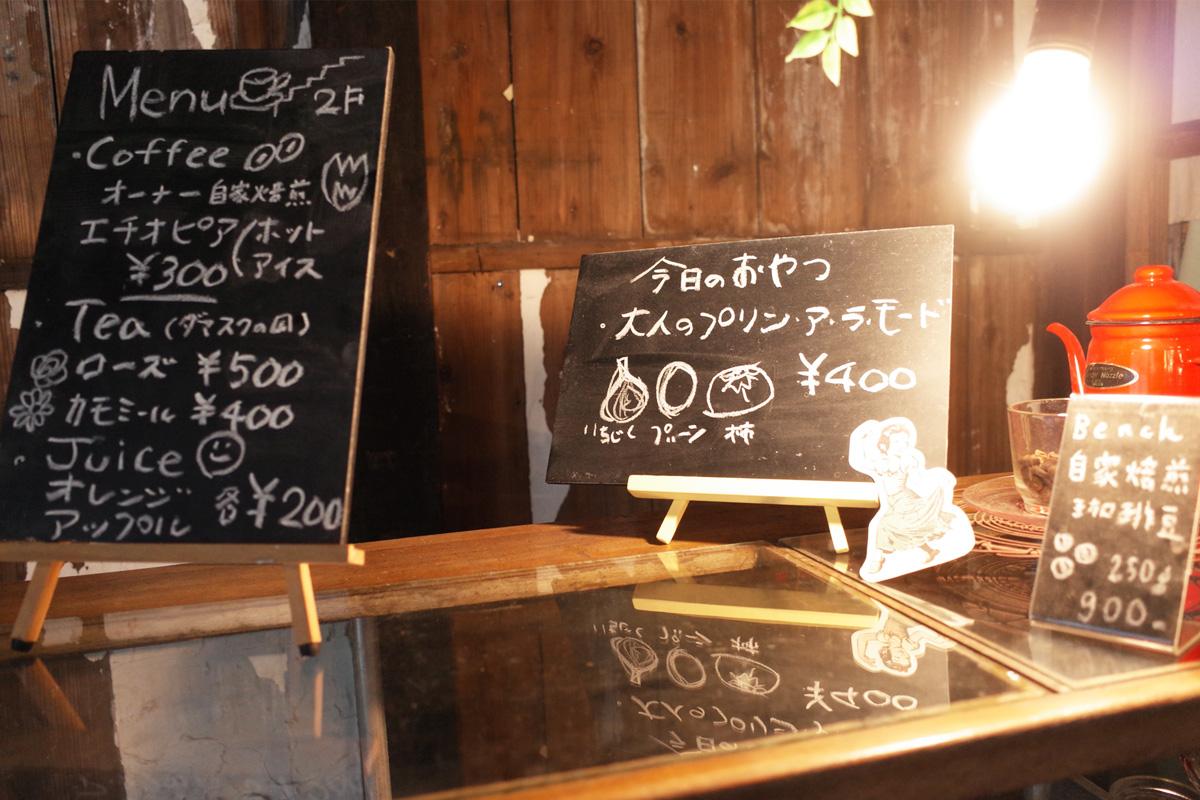 海の見える古民家カフェ メニュー red bluff cove 鹿児島県鹿屋市