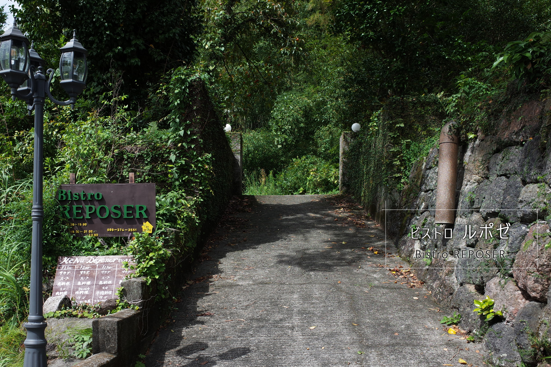 長閑な田園を望む古民家ビストロ ルポゼ「Bistro Reposer」日置市
