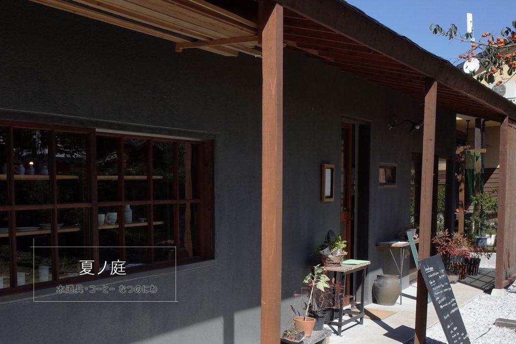 ギャラリー&カフェ「夏ノ庭」鹿児島県日置市美山